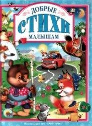 Книга Добрые стихи малышам