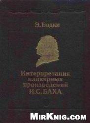Книга Интерпретация клавирных произведений И.С. Баха