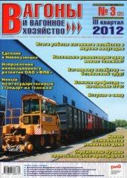 Журнал Вагоны и вагонное хозяйство № 3 2012