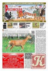 Книга Российская охотничья газета №37 2013 г