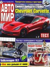 Журнал Книга Автомир №1 январь 2014