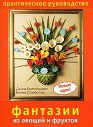 Книга Фантазии из овощей и фруктов. Практическое руководство