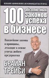 Книга Брайан Трейси 100 абсолютных законов успеха в бизнесе