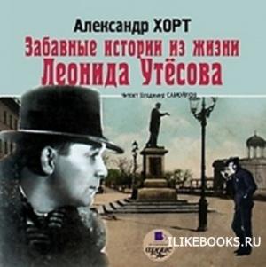 Аудиокнига Хорт Александр - Забавные истории из жизни Леонида Утесова (аудиокнига)