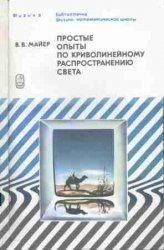 Книга Простые опыты по криволинейному распространению света