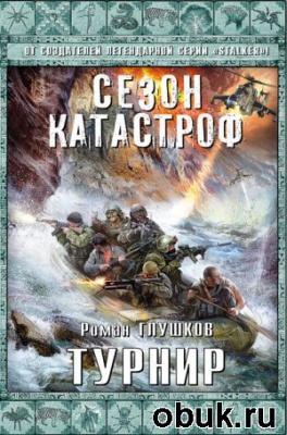 Книга Глушков Роман - Сезон Катастроф: Безликий 1-3. Турнир