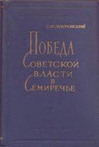 Книга Победа Советской власти в Семиречье
