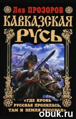 Книга Прозоров Лев - Кавказская Русь