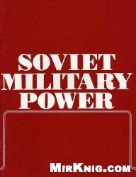 Книга Soviet Military Power 1983