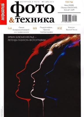 Журнал Журнал Потребитель. Фото и техника №1 (весна 2014)