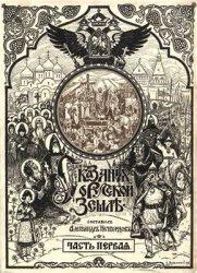 Книга Сказания о Русской Земле. Часть первая