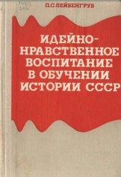 Книга Идейно-нравственное воспитание в обучении истории СССР