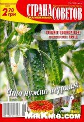Журнал Страна полезных советов №6 2014