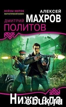 Книга Алексей Махров, Дмитрий Политов. Ниже ада