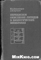 Книга Перекисное окисление липидов в биологических мембранах