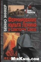 Книга Формирование культа Ленина в Советском Союзе