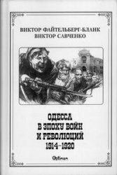 Книга Одесса в эпоху войн и революций. 1914-1920