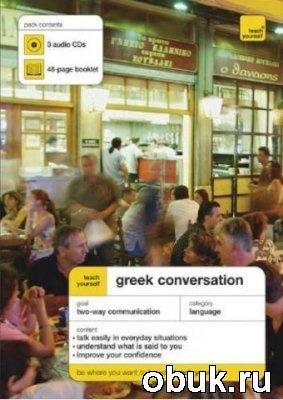 Книга H. Middle. Teach yourself greek conversation (аудиокурс)