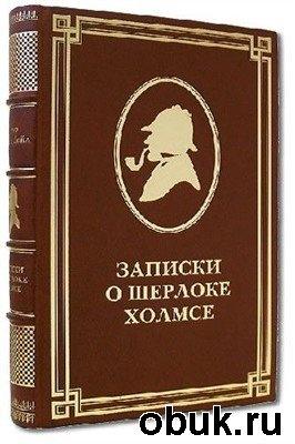 Аудиокнига Артур Конан Дойл - Горбун. Из серии рассказов о Шерлоке Холмсе (Аудиокнига)