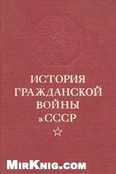 Книга История Гражданской войны в СССР. Том 4