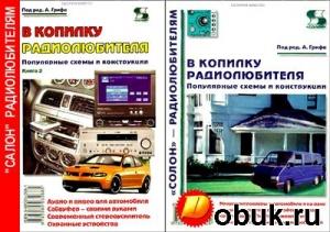 Книга Популярные схемы и конструкции. Вып.1,2 2005, 2007