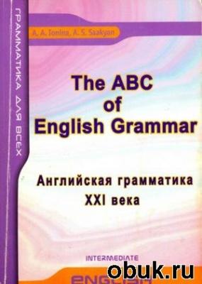 Книга Английская грамматика XXI века