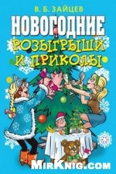 Книга Новогодние розыгрыши и приколы
