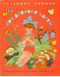 Книга Про девочку Настю