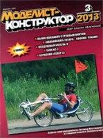 Моделист-конструктор №3 (март 2013) pdf 21Мб