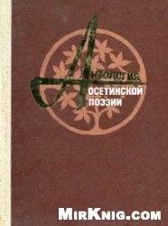 Антология осетинской поэзии