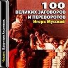 100 великих заговоров и переворотов (аудиокнига mp3)