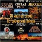 """Книга Серия """"Исторический роман"""" (95 книг)"""