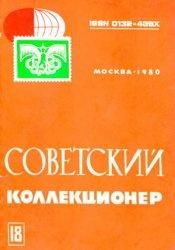 Книга Советский коллекционер. Сборник. Выпуск 18