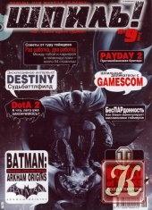 Журнал Книга Шпиль! №9 сентябрь 2013