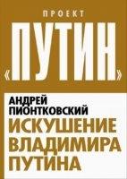 Аудиокнига Искушение Владимира Путина pdf 5,2Мб