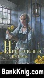 Книга Нить, сотканная из тьмы rtf 6,07Мб