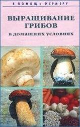 Книга Выращивание грибов в домашних условиях