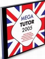 Аудиокнига MEGA Tutor 2005. Мультимедийный курс iso 17Мб