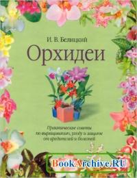 Книга Орхидеи (И.В. Белицкий).
