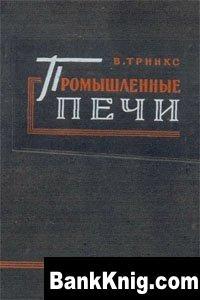Книга Промышленные печи. Том 2 djvu 7,41Мб