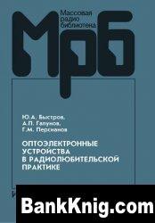 Книга Оптоэлектронные устройства в радиолюбительской практике: справочное пособие djvu 3,5Мб