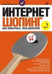 Книга Интернет-шопинг для неопытных пользователей