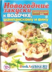 Книга Золотая коллекция рецептов №125, 2012.