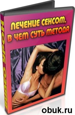 Книга Лечение сексом, в чем суть метода (2012) DVDRip