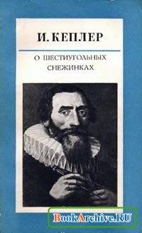 Книга О шестиугольных снежинках.