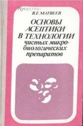 Книга Основы асептики в технологии чистых микробиологических препаратов