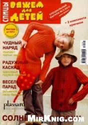 Журнал Вяжем для детей Спицы Спецвыпуск № 5 2012