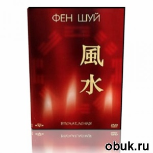 Книга Фен Шуй: Впечатления (2004) DVD5
