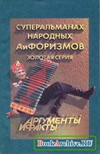 Книга Суперальманах народных АиФОРИЗМОВ.