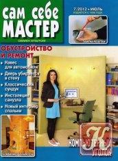 Журнал Сам себе мастер №7 (июль 2012)